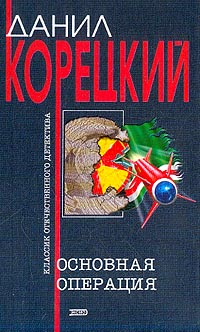 Обложка книги Основная операция