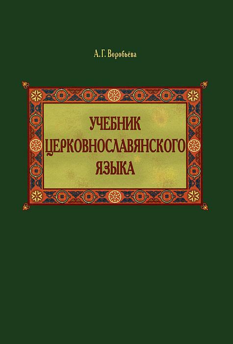 Источник: Воробьева А.Г., Учебник церковнославянского языка