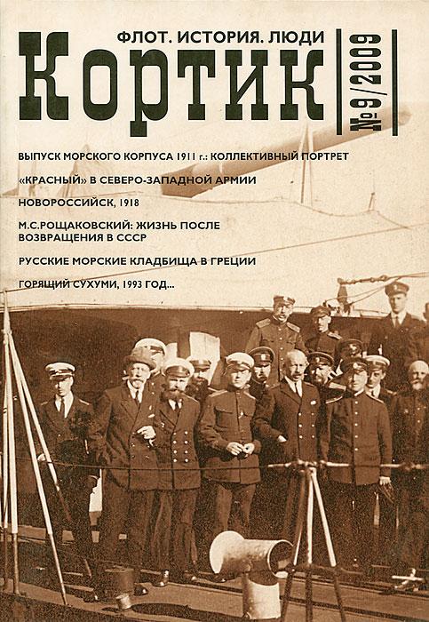 Источник: Кортик. Флот. История. Люди, №9, 2009