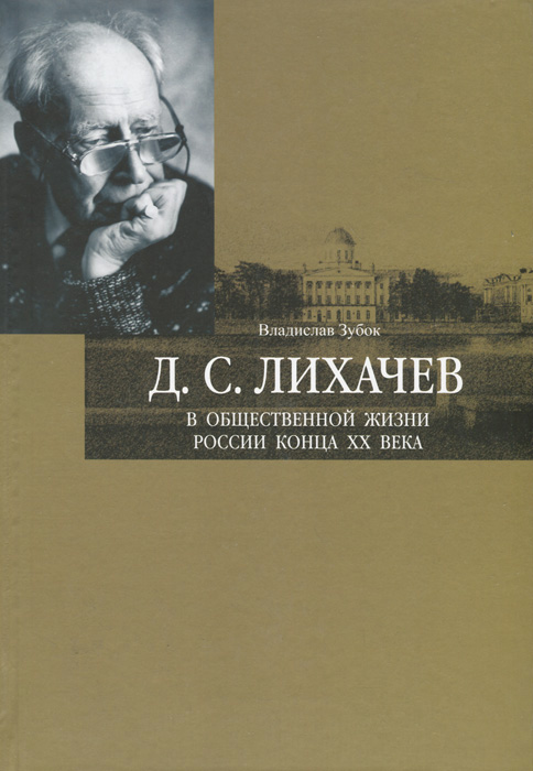 Источник: Зубок Владислав , Д. С. Лихачев в общественной жизни России конца ХХ века