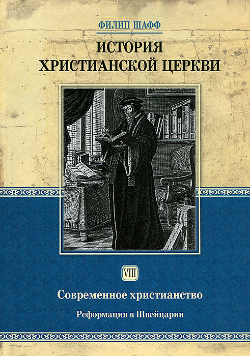 Источник: Шафф Филип, История христианской церкви. Том 8. Современное христианство. Реформация в Швейцарии