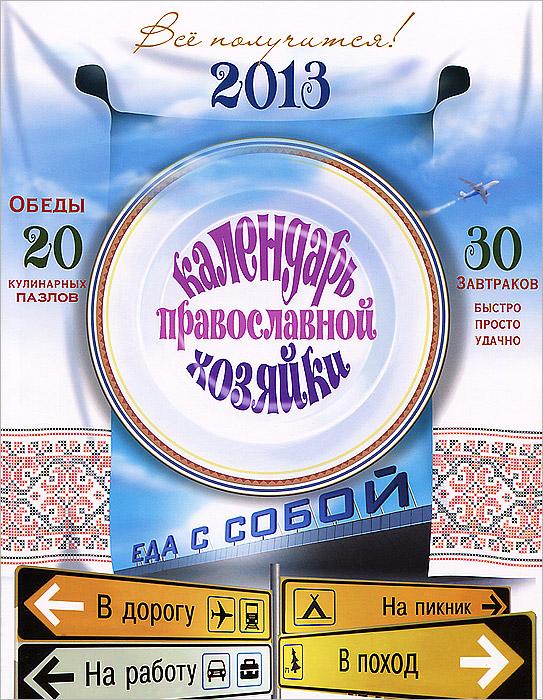 Источник: Календарь Православной Хозяйки 2013