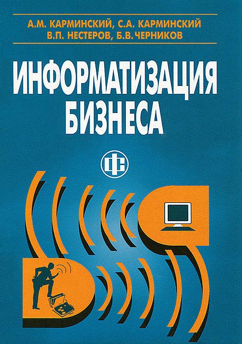 Источник: Карминский А. М., Карминский С. А., Нестеров В. П., Черников Б. В., Информатизация бизнеса
