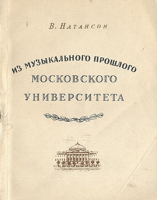 Источник: Натансон В., Из музыкального прошлого Московского университета