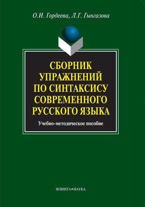 Источник: Гордеева О. И., Гынгазова Л. Г., Сборник упражнений по синтаксису современного русского языка