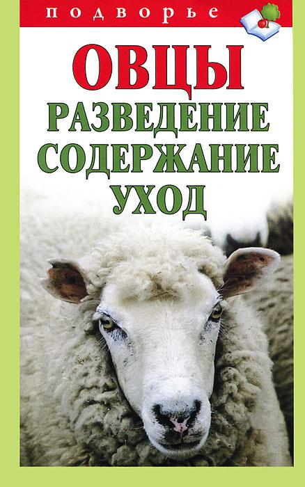 Источник: Мороз Т.М.. Овцы. Разведение, содержание, уход