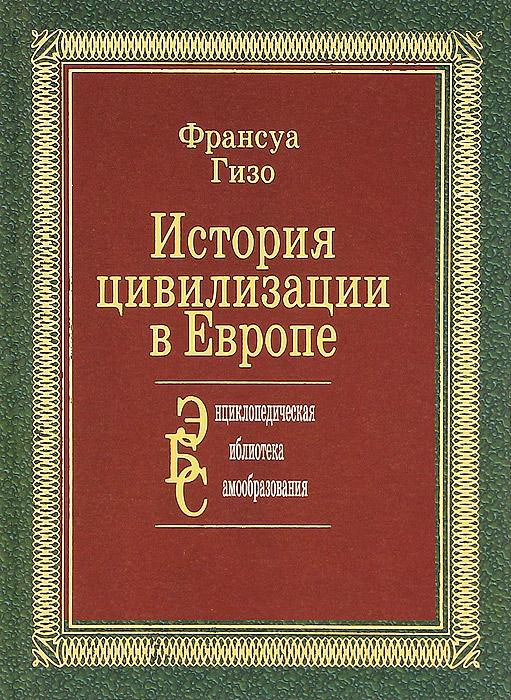 Источник: Гизо Франсуа , История цивилизации в Европе