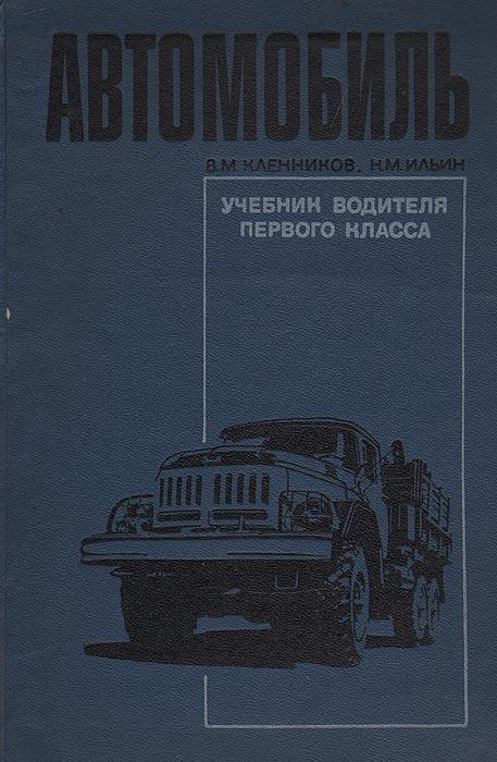 Источник: Кленников В. М., Ильин К. М., Автомобиль. Учебник водителя первого класса