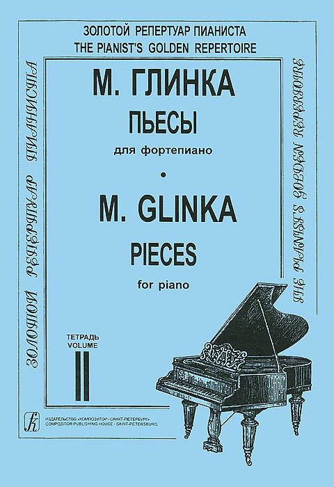Источник: Глинка М., М. Глинка. Пьесы для фортепиано. Тетрадь 2