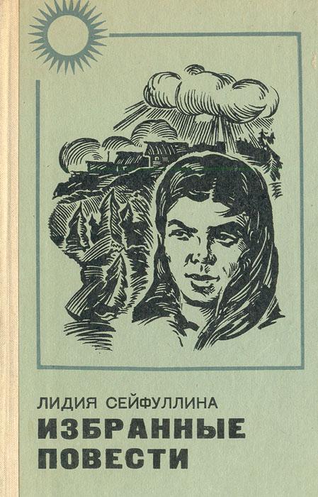 Источник: Сейфуллина Лидия, Лидия Сейфуллина. Избранные повести