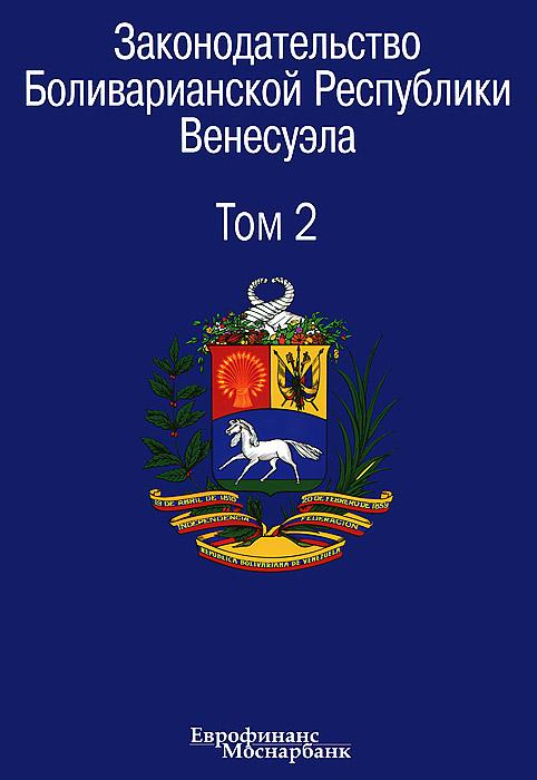 Источник: Законодательство Боливарианской Республики Венесуэла. Сборник документов. В 3 томах. Том 2