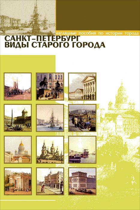 Источник: Санкт-Петербург. Виды старого города (набор из 12 карточек)