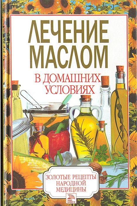 Источник: Лечение маслом в домашних условиях
