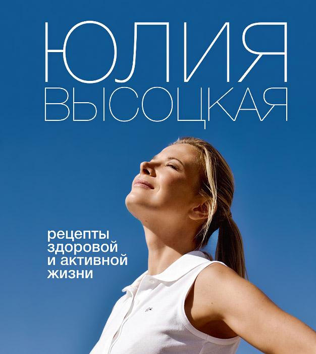 Источник: Высоцкая Юлия, Рецепты здоровой и активной жизни
