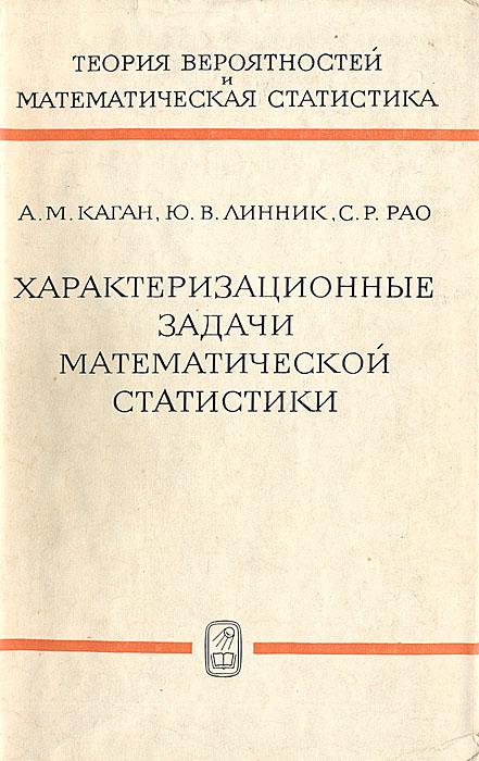 Скачать Характеризационные задачи математической стастистики бесплатно А. М. Каган, Ю. В. Линник, С. Р. Рао