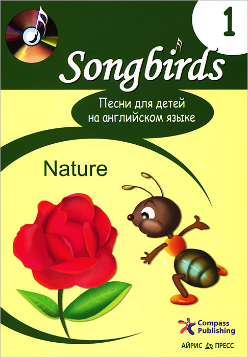Источник: Песни для детей на английском языке. Книга 1. Nature