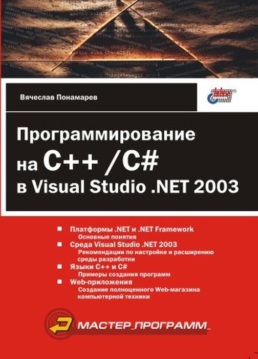 Источник: Понамарев Вячеслав . Программирование на C++/C# в Visual Studio .NET 2003
