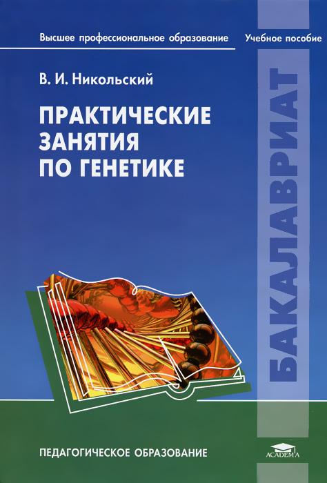 В. И. Никольский: Практические занятия по генетике