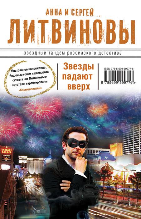 Источник: Анна, Литвиновы Сергей , Звезды падают вверх