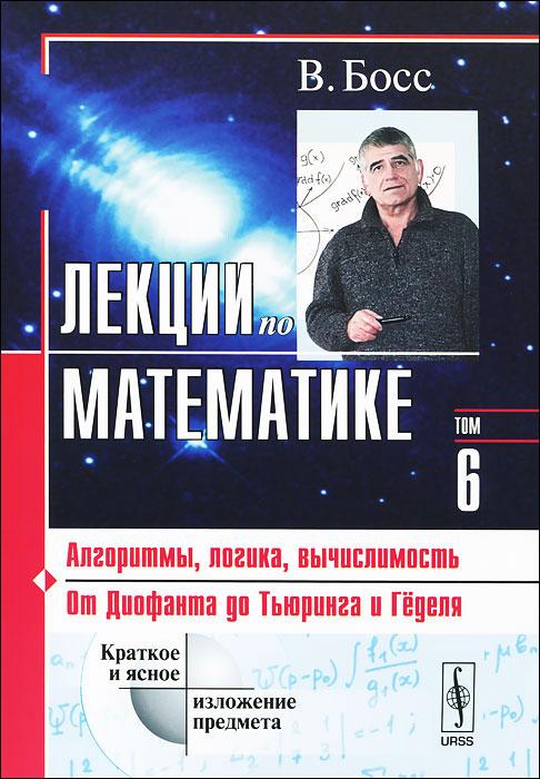 Источник: Босс В., Лекции по математике. Том 6. Алгоритмы, логика, вычислимость. От Диофанта до Тьюринга и Геделя