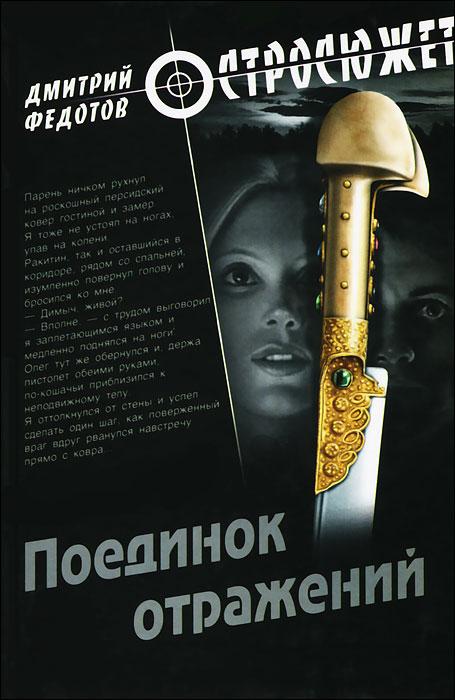 Скачать Поединок отражений бесплатно Дмитрий Федотов