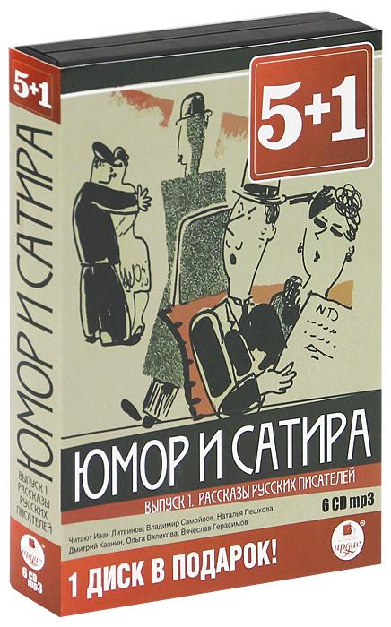 Источник: Юмор и сатира. Выпуск 1. Рассказы русских писателей (комплект из аудиокниг MP3 на 6 CD)