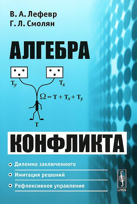 Источник: Лефевр В.А., Алгебра конфликта