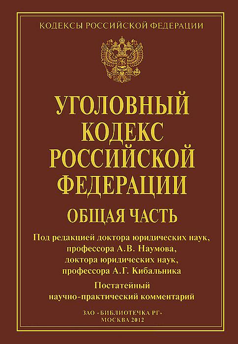 Источник: Уголовный кодекс Российской Федерации. Общая часть. Постатейный научно-практический комментарий