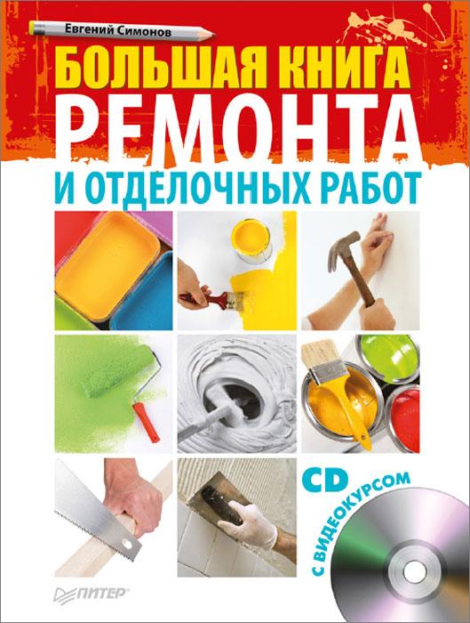 Источник: Симонов Евгений , Большая книга ремонта и отделочных работ