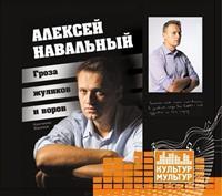 Источник: Воронков Константин , Алексей Навальный. Гроза жуликов и воров