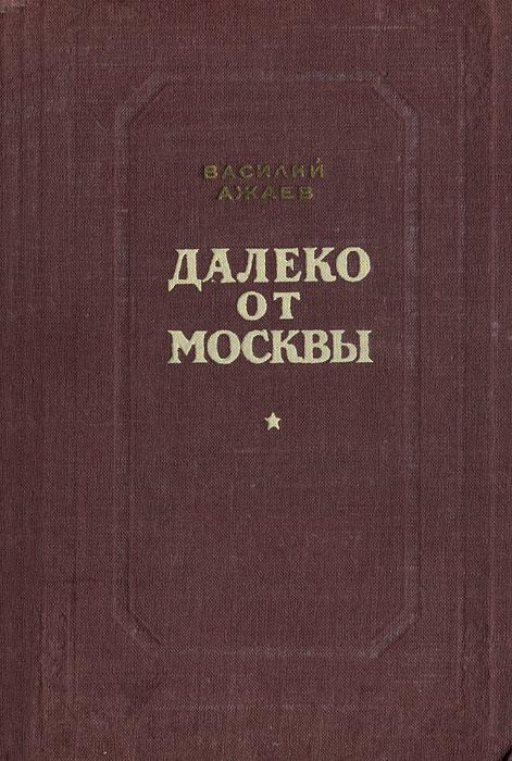Книга. Далеко от Москвы