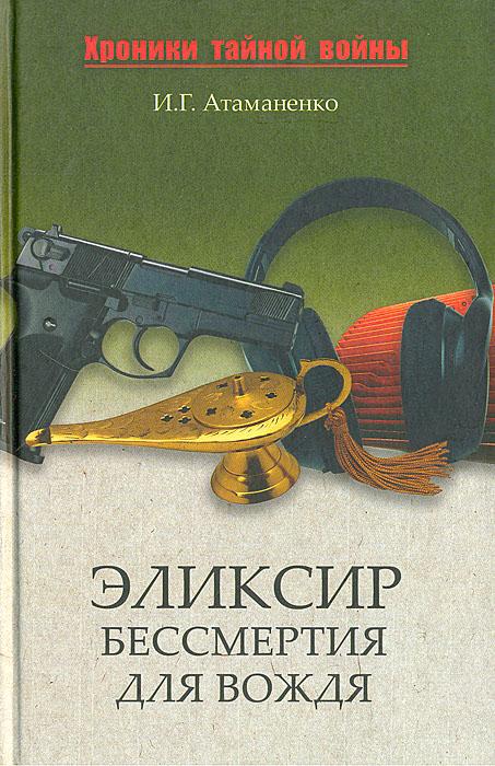 Источник: Атаманенко И. Г., Эликсир бессмертия для вождя
