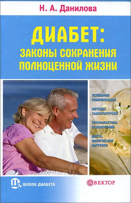 Источник: Данилова Н. А., Диабет. Законы сохранения полноценной жизни