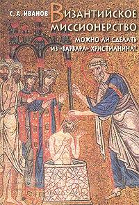 Источник: Иванов С. А., Византийское миссионерство. Можно ли сделать из