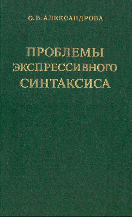 Источник: Александрова О. В., Проблемы экспрессивного синтаксиса. На материале английского языка