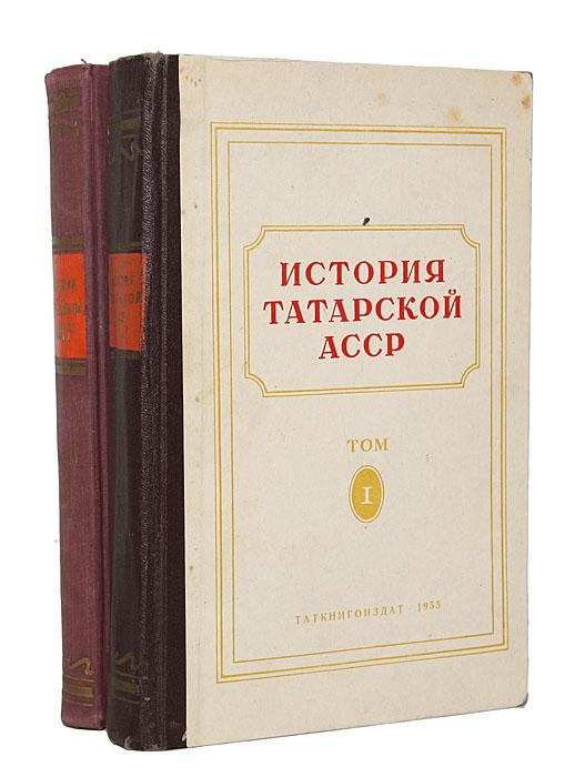 Источник: История Татарской АССР (комплект из 2 книг)