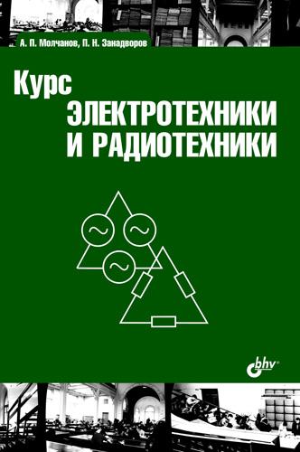 Источник: Молчанов А. П., Занадворов П. Н., Курс электротехники и радиотехники