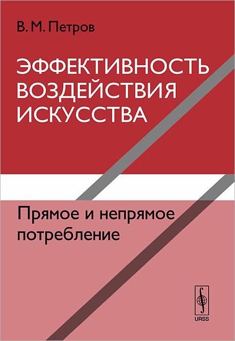 Источник: Петров В.М.. Эффективность воздействия искусства. Прямое и непрямое потребление