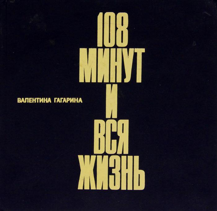Источник: Гагарина Валентина , 108 минут и вся жизнь