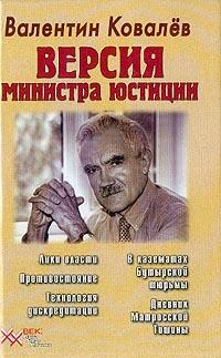 Источник: Ковалев Валентин Алексеевич, Версия министра юстиции
