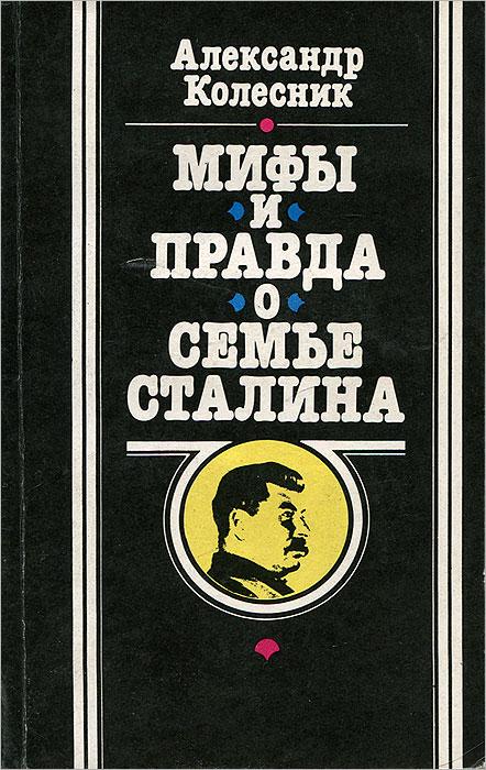Источник: Колесник Александр, Мифы и правда о семье Сталина