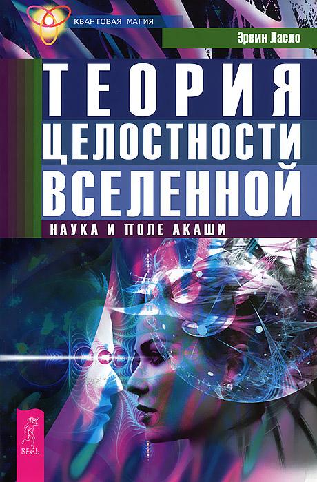 Источник: Крайсц Ласло , Ласло Эрвин, В начале было... Наука и возрождение магии космоса. Теория целостности Вселенной (комплект из 3 книг)