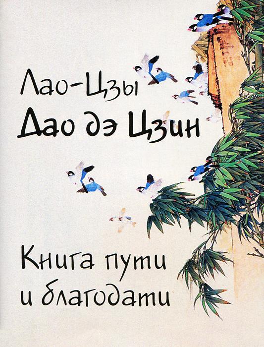 Источник: Лао-Цзы, Дао дэ Цзин. Книга пути и благодати