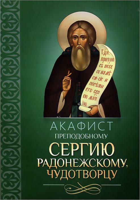 Источник: Акафист преподобному Сергию Радонежскому, чудотворцу