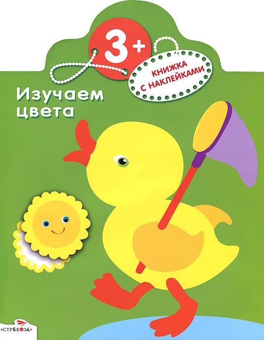 Источник: Александрова О., Изучаем цвета. Книжка с наклейками