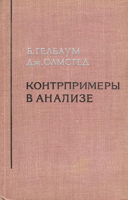 Источник: Гелбаум Б., Олмстед Дж., Контрпримеры в анализе