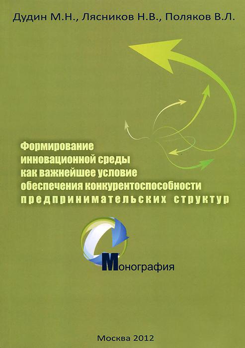 Формирование инновационной среды как важнейшее условие обеспечения конкурентности предпринимательских структур