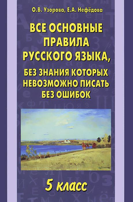 Источник: Узорова О. В., Все основные правила русского языка, без знания которых невозможно писать без ошибок. 5 класс