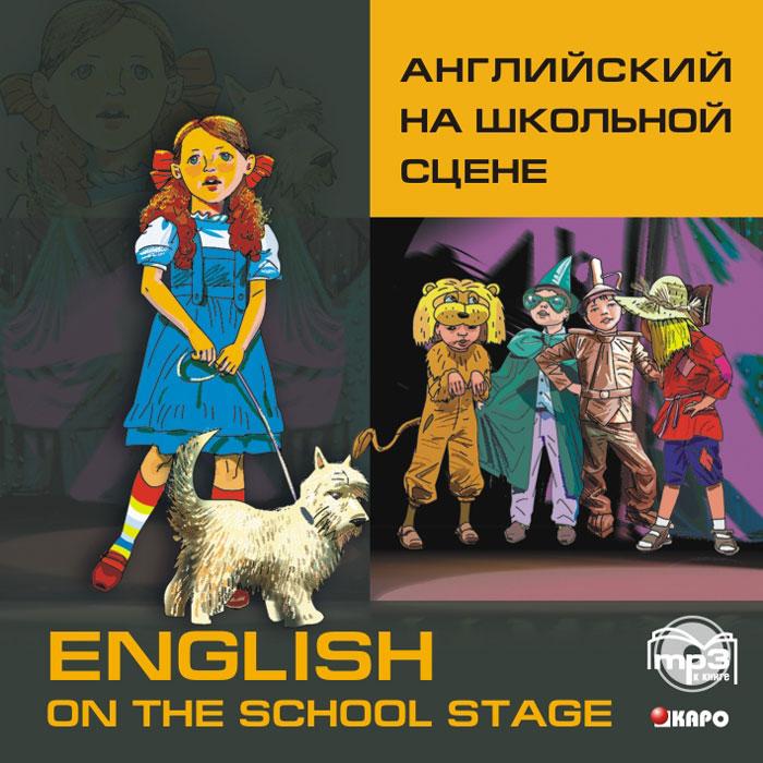 CD. Английский на школьной сцене. МР3- диск