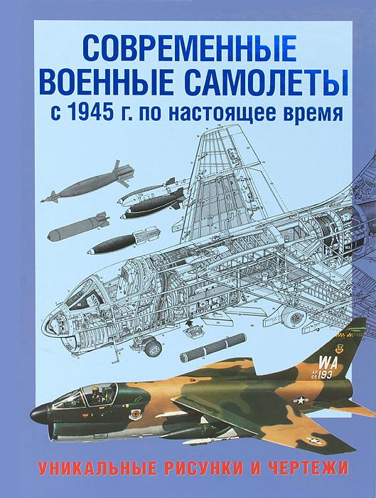 Источник: Соф Моэн, Современные военные самолеты. С 1945 г. по настоящее время